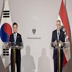 대통령,오스트리아,관계,협력,한국,한반도,양국
