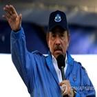 대통령,오르테가,니카라과,시위,정부,탄압,후보,차모로,비판,대선