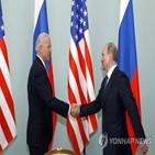 대통령,러시아,푸틴,바이든,전문가,회의