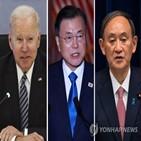 일본,정상회의,한국,미국,회담,한미일,문제