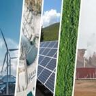 신재생에너지,골드만삭스,관련,투자,주식