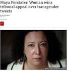 여성,판결,포스테이터,성별