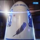 우주여행,로켓,베이조스,비용,발사체,우주,글로벌,기업,기술