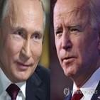 대통령,푸틴,회담,회견,바이든,공동,미국,러시아