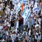 이스라엘,행진,팔레스타인,깃발,동예루살렘,행사,주민