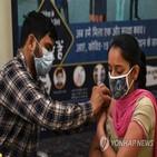 백신,접종,인도