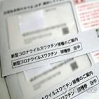 접종권,백신,접종,일본,발송,이하,지자체