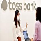 토스뱅크,대출,토스,카카오뱅크,기존,은행업,은행,계획,저신용,데이터