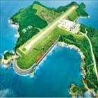 국립공원,부지,흑산공항,건설