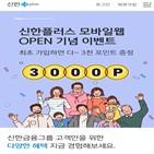 신한플러스,서비스,모바일웹,고객