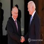 대통령,푸틴,회담,회담장,바이든,도착,스위스