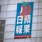 홍콩,빈과일보,혐의