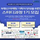 부동산,회원사,기획인력,분양협회,마케팅