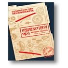 첩보활동,미국,정보,저자,비밀정보기관,역사