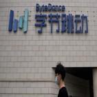 바이트댄스,중국,중단,지난해,미국,최대,작년