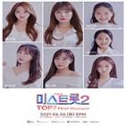 미스트롯2,공연,서울,무대,콘서트,팬미팅