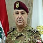 레바논,군대,총리,상황,지난해,이슬람,가치,경제