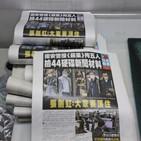 빈과일보,홍콩,홍콩보안법,경찰,혐의,이날,빈과일보가,가판대,신문,당국