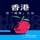 홍콩,빈과일보,중국,간섭,사과,경찰