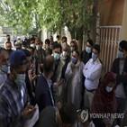아프간,대사관,코로나19,내전
