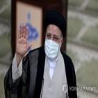 라이시,후보,이란,대선,당선,최고지도자