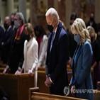 바이든,가톨릭,대통령,거부,성체성사
