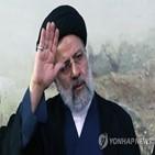 이란,라이시,복원,미국,핵합,정책,협상,대통령,이스라엘,국가