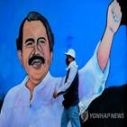정권,오르테가,니카라과,야권,대선,대통령,정부,체포,인사,차모로