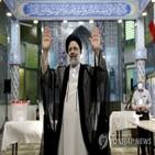 라이시,이란,최고지도자,대통령,인물,사형,국가,시위,인사,반체제