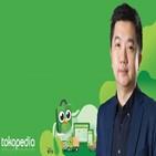 인도네시아,기업,투자자,토코피디아,전자상거래,투자,합병,일본,인터넷,대학