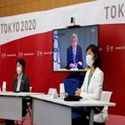 관중,도쿄올림픽,협의