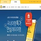 상품,노랑풍선,홈쇼핑,여행,판매,플랫폼,자체,채널,일정