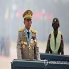 미얀마,러시아,군부,총사령관,아웅