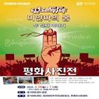 미얀마,경기아트센터,평화사진전,평화,미얀마민주주의네트워크,현재