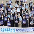 선언,북한,판문점,남북,합의,비준,비용,국회,이행,정부