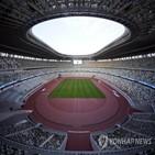 관중,도쿄올림픽,결정,수용,협의,1만