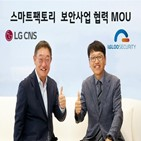 보안,LG,스마트팩토리