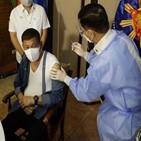 테르테,필리핀,대통령,백신