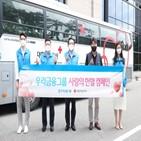 헌혈,캠페인,임직원