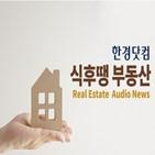 부동산,정부,대우건설,서울,아파트값,중개수수료,주한미대사관,급등