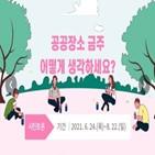 공공장소,서울시,시민,의견