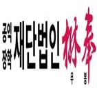 무봉장학재단은,어린이,지원