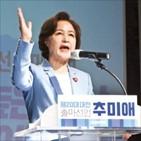 장관,의원,민주당,추미애,여권