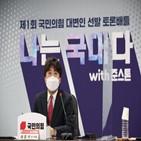 지원자,토론배틀,민의힘,대표