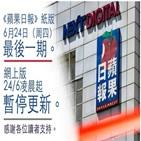 빈과일보,홍콩,마지막,라이,폐간,중국,홍콩보안법,보도,신문,발표