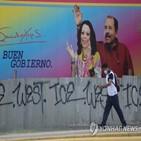 니카라과,정권,야권,인사,오르테가,탄압,전날,대한,차모로