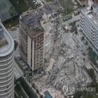 붕괴,구조,건물,아파트,확인,당국,일부