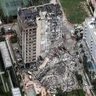 아파트,붕괴,건물,사고,당시,파라과이,상황,모두,실종,대통령