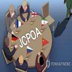 이란,우라늄,미국,핵합,금속,복원,협상,연구