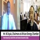아프리카,에너지,아시아,지역,기업,산업,회사,데이비드